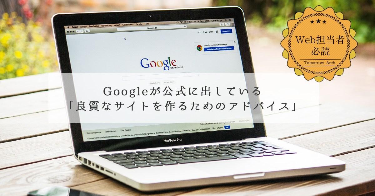 Goolge活用 Web担当者必読