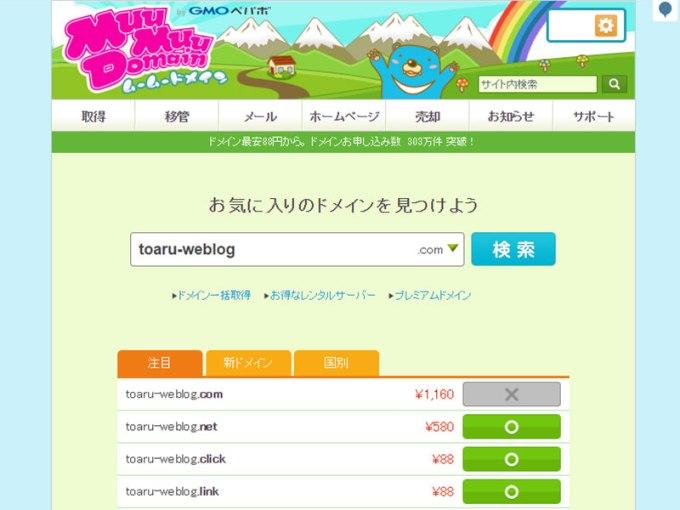 muu-muu-domain-free