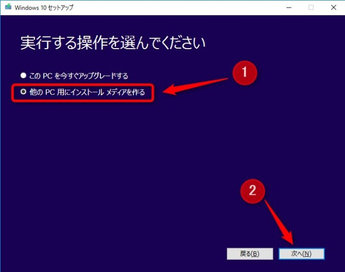 windows10_MediaCreateTool_MediaCreate