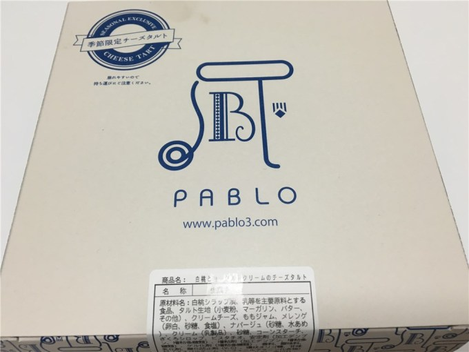 pablo-201606-momo-package