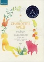 CHARLOTTES WEB THAI