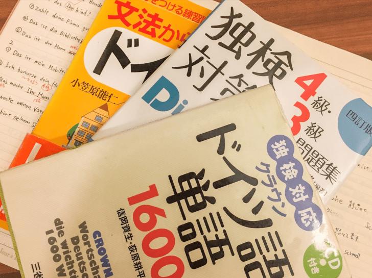 日本で使っていたドイツ語勉強用のテキストです。