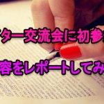 神戸#ライター交流会に参加してきたのでレポートしてみた。