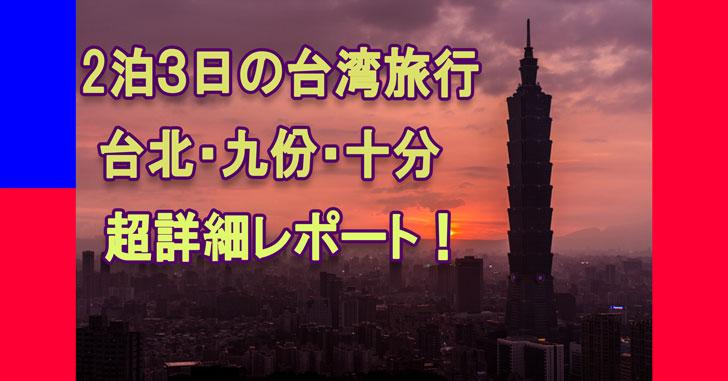 2泊3日の台湾旅行レポート