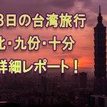 2泊3日台湾旅行!台北・九份・十分を巡る格安旅レポート!
