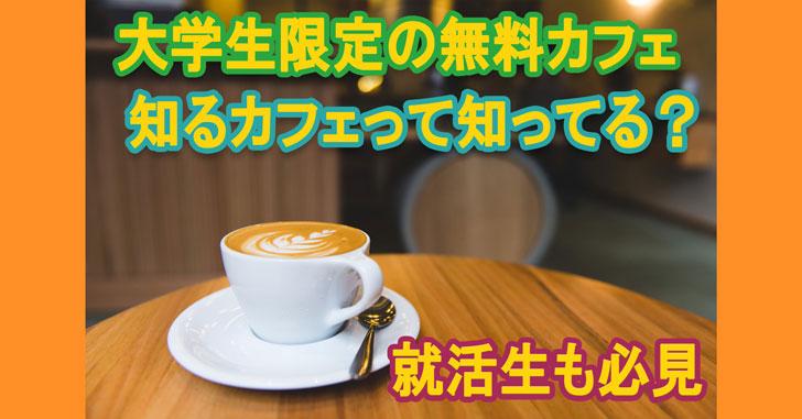 大学生限定の無料カフェ知るカフェって知ってる?
