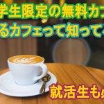 大学生限定の無料カフェ「知るカフェ」って知ってる?