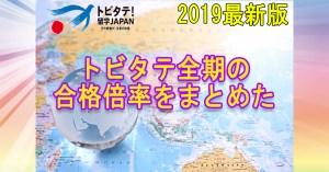 【2019年版】トビタテ!留学JAPANの合格倍率を考察してみた【11期生向け】