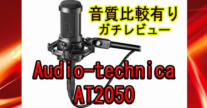 【超オススメ】AT2050を徹底的にレビューしてみた【Audio-technica】