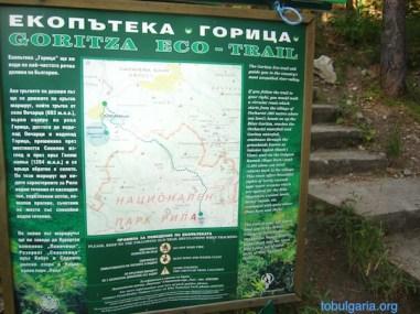 еко-пътека Горица