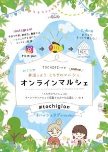 栃木のオンラインマルシェ2020
