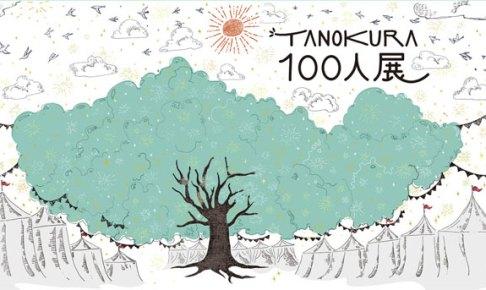 100人展vol20