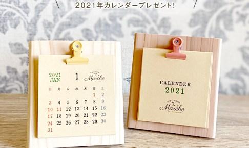 栃木のマルシェカレンダー2021