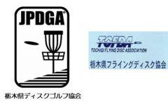 栃木県フライングディスク協会/栃木県ディスクゴルフ協会HP