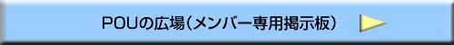 pou_member_button