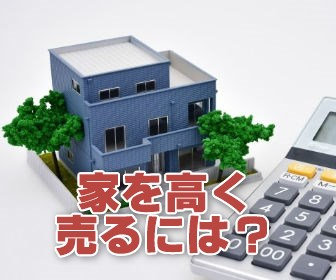 家を高く売るには?4つの簡単なコツ!