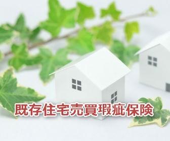 既存住宅売買瑕疵保険とは?売却における4つのメリット