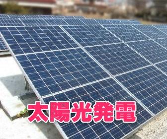 太陽光発電とは?土地活用としての6つのメリットと9つのデメリット&リスクを解説