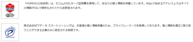 NTTデータグループ運営だから信頼性抜群!
