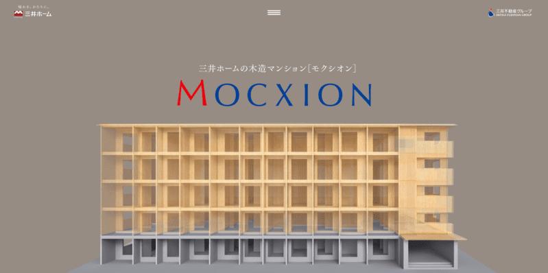 木造賃貸住宅の新ブランド「MOCXION(モクシオン)」