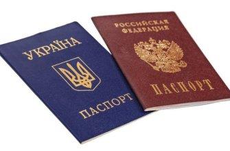 фото паспорта