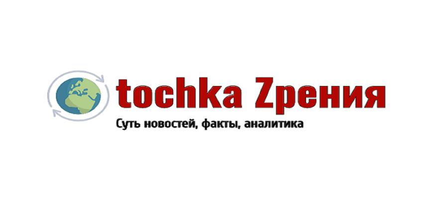 TOCHKA ZРЕНИЯ