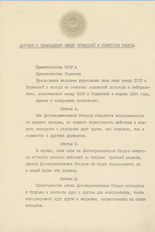 Документ № 1. Договор о ненападении между СССР и Германией. 23 августа 1939 г. Советский оригинал на русском языке.