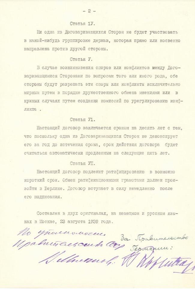 Документ № 2. Договор о ненападении между СССР и Германией. 23 августа 1939 г. Советский оригинал на русском языке. \ фото http://historyfoundation.ru