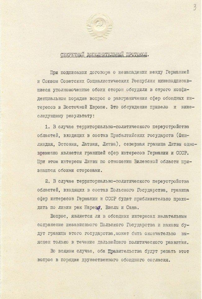 Документ № 3.    Секретный дополнительный протокол к Договору о ненападении между СССР и Германией. 23 августа 1939 г. Советский оригинал на русском языке