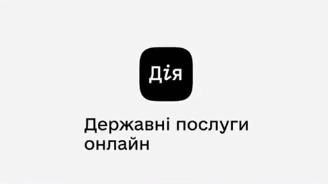"""Бренд """"Действие"""" украина в смартфоне"""