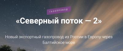 Украинская труба: Газпром сделал Украине предложение по контракту на транзит газа на 1 год