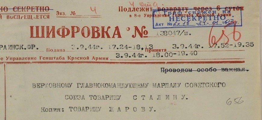 Минобороны рассекретило документы об освобождении Чехословакии