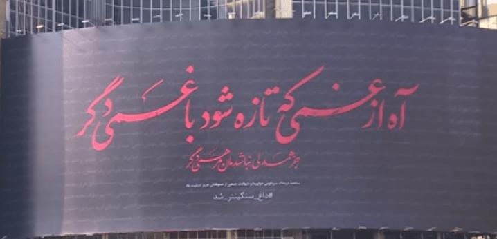 Печаль становится сильнее - скандальный баннер о жертвах катастрофы украинского Боинга в Тегеране