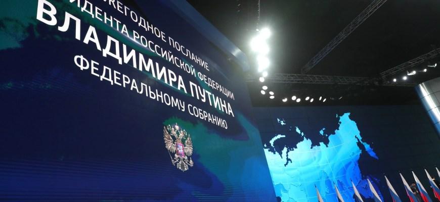 Президент РФ Владимир Путин в 16-й раз обратится с посланием к Федеральному Собранию