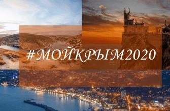 Шесть лет крымскому референдуму: Крым - Россия, навсегда!