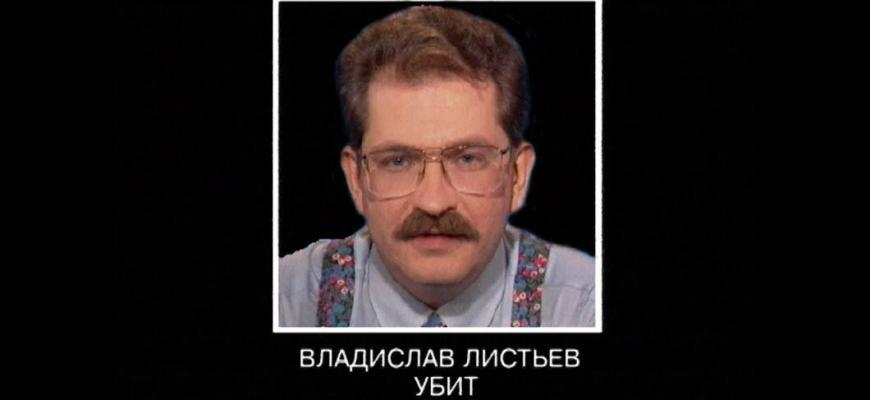 25 лет вопросу о том, кто же убил Влада Листьева