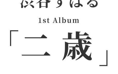 渋谷すばるソロアルバム二歳