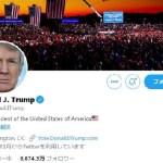 トランプ大統領のTwitterアカウント
