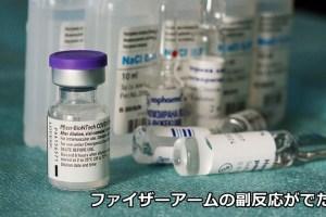 ファイザーワクチンの瓶
