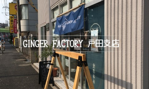 GINGER FACTORY 戸田支店