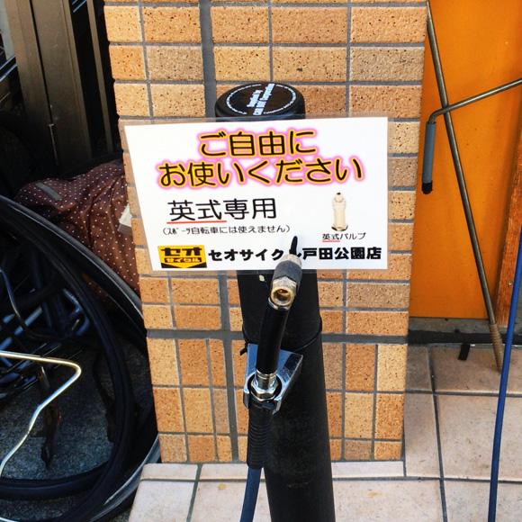 セオサイクル戸田公園店