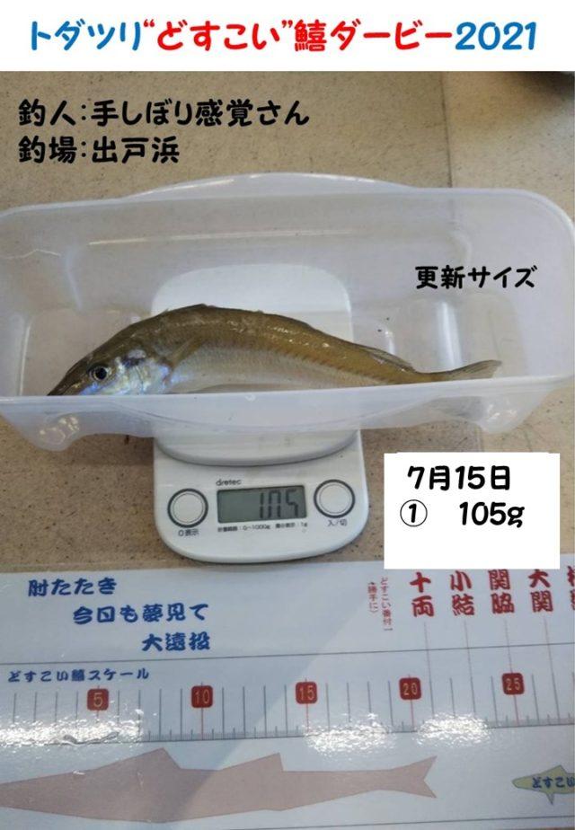 20210715手しぼり感覚