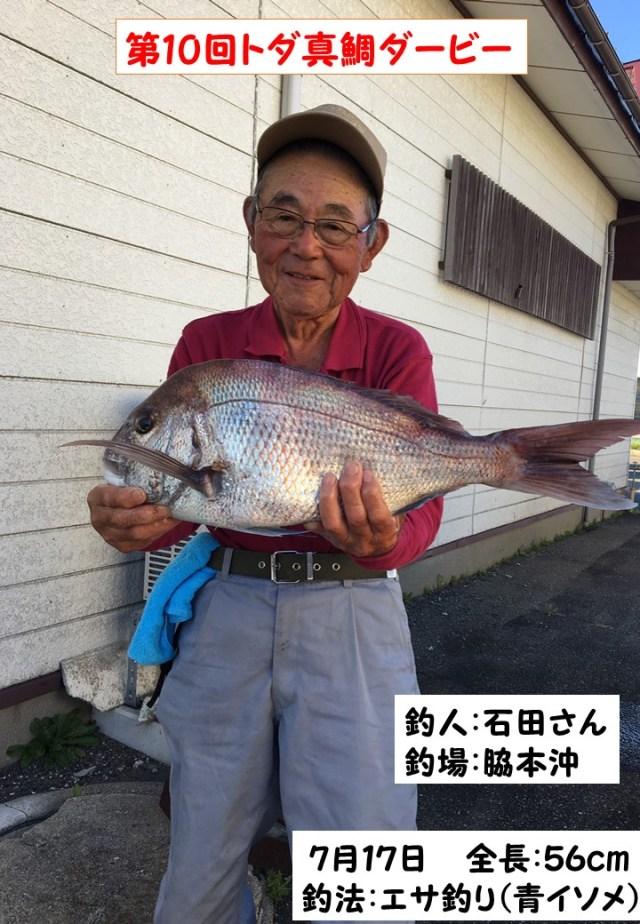 20210717石田
