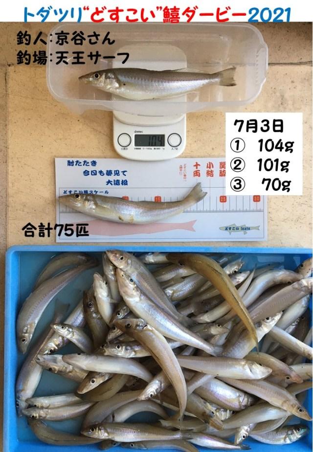 20210703京谷