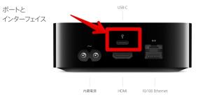 Apple TV - 仕様 - Apple(日本) 2016-08-16 11-41-32