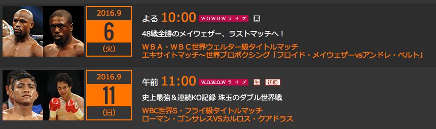 エキサイトマッチ~世界プロボクシング|スポーツ|WOWOW 2016-09-01 13-50-20