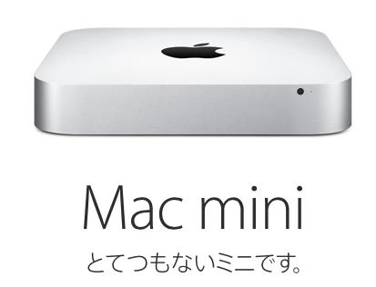 mac mini購入で気をつけるポイント