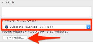 macのデフォルトアプリの変更