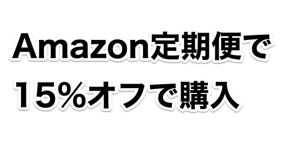 amazon定期便 おすすめ