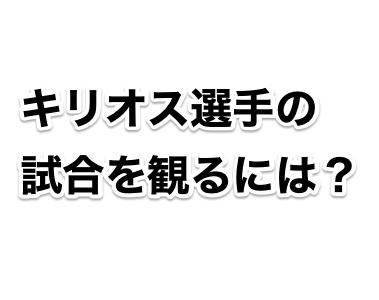 キリオス 試合